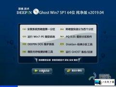 深度系统 Ghost Win7 64位纯净版 v2019.04