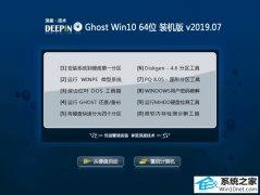 深度系统 Ghost Win10 64位 装机版 v2019.07