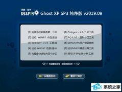 深度系统 Ghost XP SP3 纯净版 v2019.09