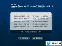 深度技术 Ghost Win10 64位 最新国庆版 2019.10