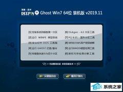 深度技术Win7 2019.11 64位 精简装机版