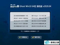 深度技术Win10 Ghost 64位 家庭装机版 v2020.04