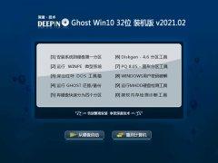 深度技术Win10 稳定装机版32位 2021.02