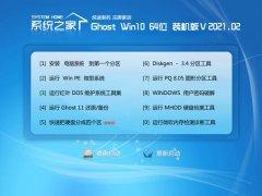 系统之家Windows10 典藏装机版64位 2021.02