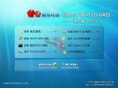 番茄花园Windows10 64位 旗舰装机版 2021.02