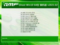 雨林木风Ghost Win10 64位 标准装机版 2021.02