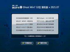 深度技术Win7 32位 游戏装机版 2021.07