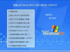 电脑公司Win7 娱乐装机版 2020.10(64位)