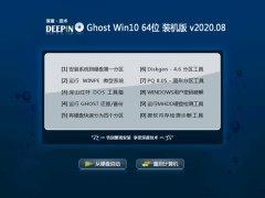 深度技术Win10 绝对装机版64位 2020.08
