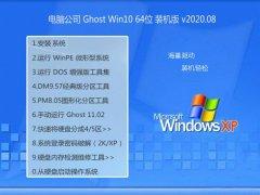 电脑公司Ghost Win10 64位 万能装机版 2020.08