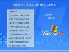 电脑公司Ghost Win7 64位 增强装机版 2021.09