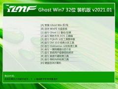 雨林木风Win7 极速装机版32位 2021.01