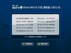 深度技术Windows10 32位 通用装机版 2021.01
